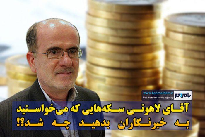 آقای لاهوتی سکههایی که میخواستید به خبرنگاران بدهید چه شد؟!