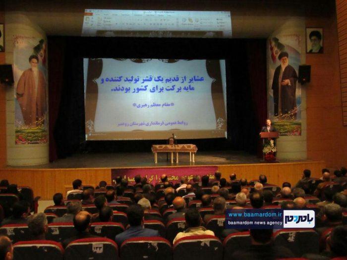 همایش گرامیداشت روز روستا و عشایر در شهرستان رودسر برگزار شد + تصاویر