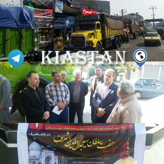 کاروان حامل کمک های مردمی آستانه اشرفیه، کیاشهر و سیاهکل به زائران اربعین حسینی عازم کشور عراق شد