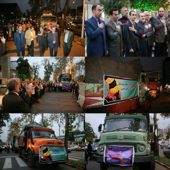 کاروان کمک های مردمی زائرین اربعین از لاهیجان، عازم نجف اشرف شد