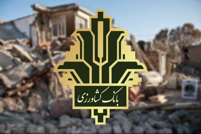 ارسال دومین محموله حاوی کمکهای مردمی کارکنان بانک کشاورزی استان گیلان به استان کرمانشاه