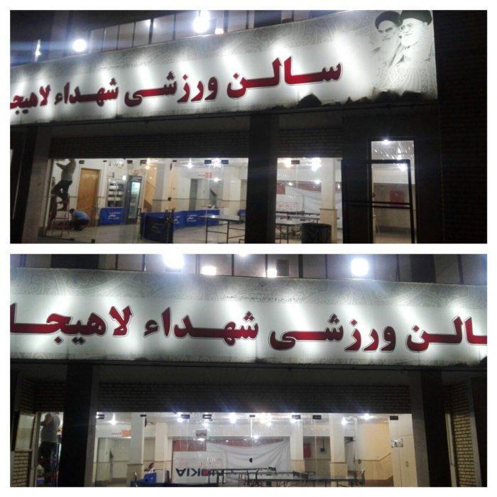 تعمیر و بازسازی ورودی و تابلوی سالن شهدا لاهیجان! + عکس