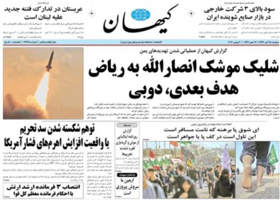 دادستانی روزنامه کیهان را توقیف کرد   واکنش حسین شریعتمداری به توقیف کیهان
