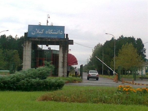 دانشگاه گیلان در جمع دانشگاه های برتر دنیا قرار گرفت