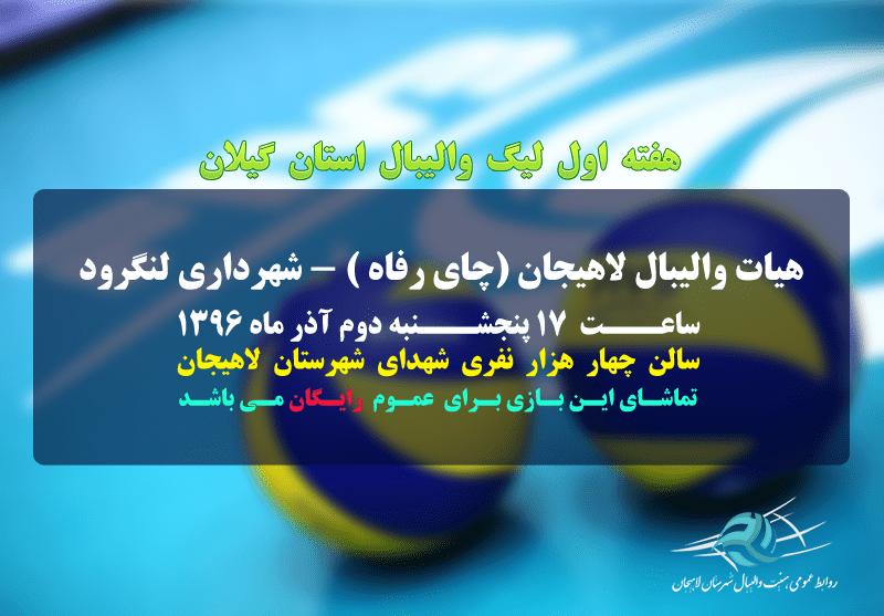 تیم هیات والیبال لاهیجان پنجشنبه هفته جاری میزبان شهرداری لنگرود