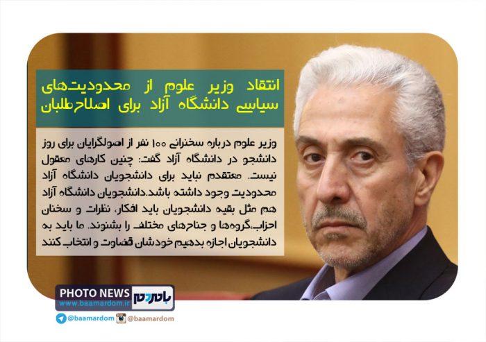 انتقاد وزیر علوم از محدودیتهای سیاسی دانشگاه آزاد برای اصلاحطلبان | فوتو نیوز