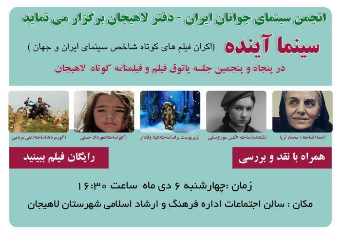 برنامه  «سینما آینده» در لاهیجان کلید خورد