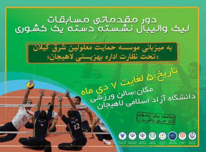 برگزاری دور مقدماتی مسابقات لیگ والیبال نشسته دسته یک کشوری به میزبانی لاهیجان