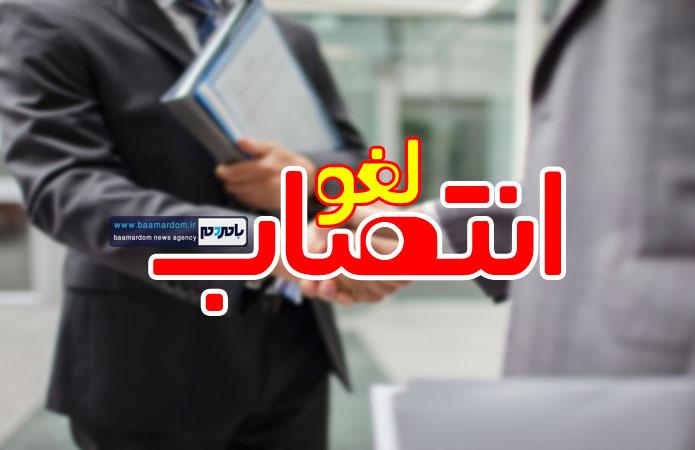 معارفه رئیس اداره ورزش و جوانان لاهیجان با دخالت آقای نماینده لغو شد!