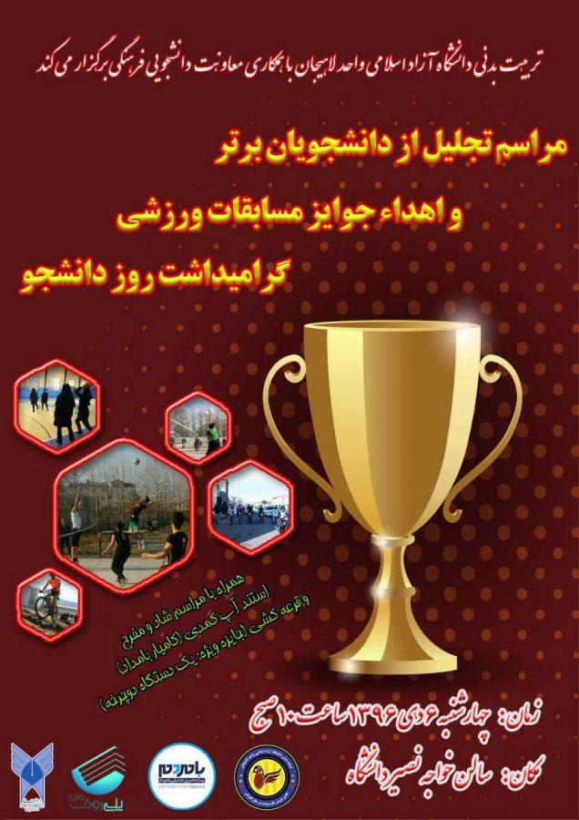 مراسم تجلیل از دانشجویان برتر دانشگاه آزاد لاهیجان برگزار میشود
