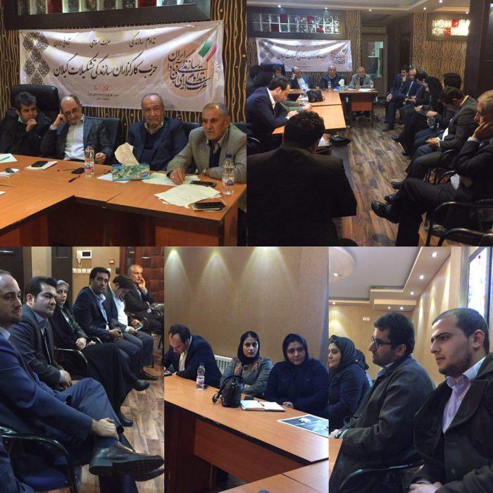 برگزاری نخستین جلسه دورهی جدید شورای استان حزب کارگزاران سازندگی گیلان   معرفی اعضای هئیت رئیسه جدید