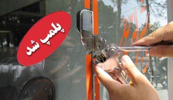 مهر و موم یک مرکز تصویر برداری در رشت