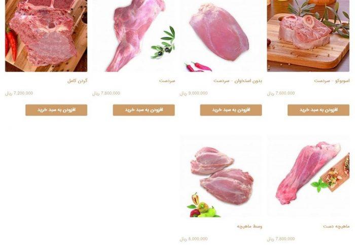 فروش گوشت ۹۰۰ هزار تومانی با مجوز سازمان حمایت!