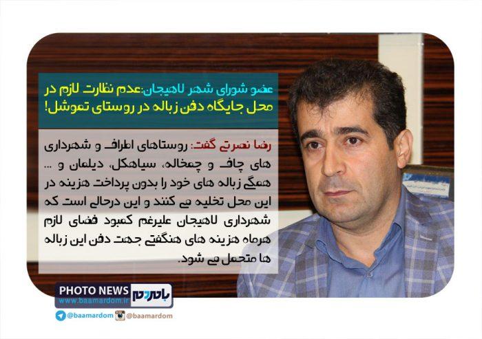 نصرتی عضو شورای شهر لاهیجان خواستار موکول کردن طرح ساماندهی بام سبز به سال آینده شد