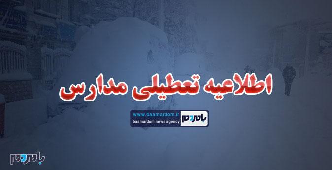 اطلاعیه اداره آموزش و پرورش درباره تعطیلی مدارس ۸ شهر گیلان به دلیل یخبندان