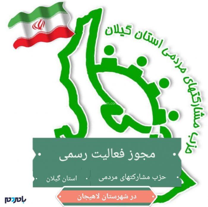 آغاز فعالیت رسمی حزب مشارکتهای مردمی در لاهیجان