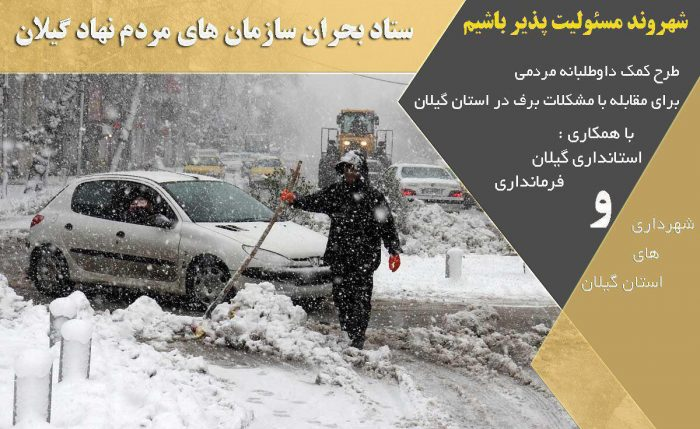 چرا ستاد بحران سازمانهای مردم نهاد استان گیلان با جدیت به کمک نهادهای دولتی آمده است؟