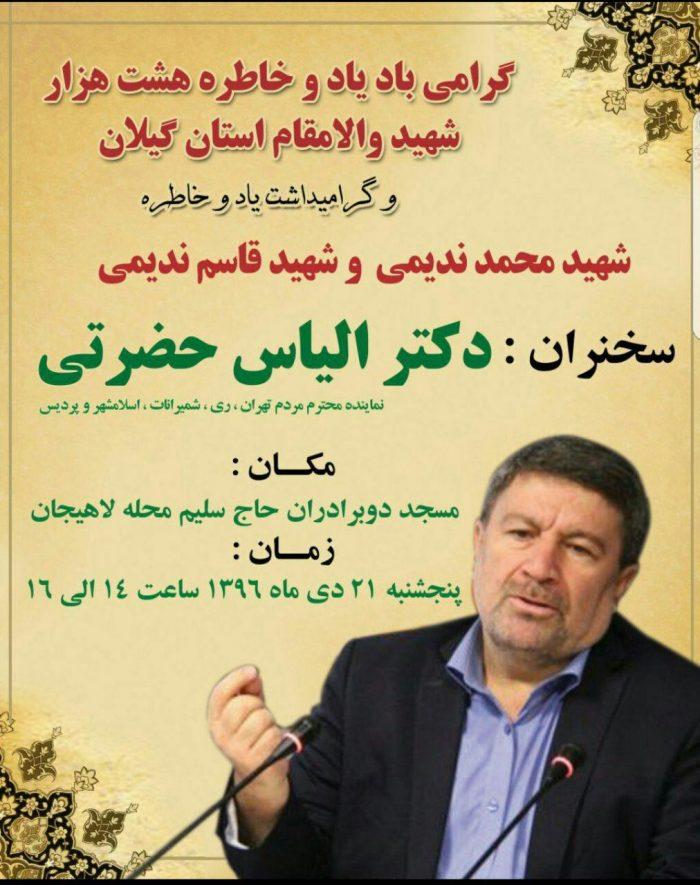 مراسم گراميداشت یاد و خاطره شهيدان ندیمی در لاهیجان برگزار میشود