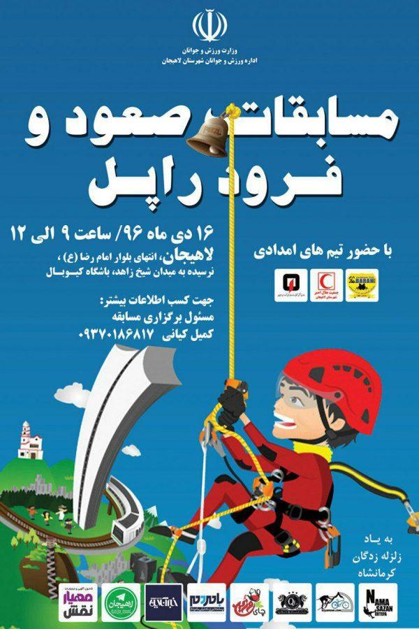 نخستین دوره مسابقات صعود و فرود راپل در لاهیجان برگزار میشود