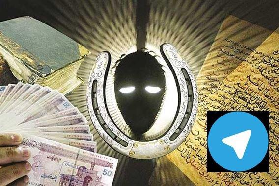 گشایش بخت و بستن شهوت از طریق تلگرام!