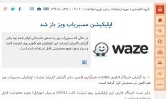 خبرگزاری فارس مسیریاب ویز را رفع فیلتر کرد!