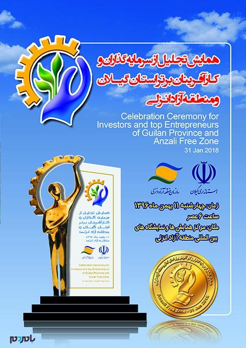 همایش تجلیل از سرمایه گذاران و کارآفرینان برتر منطقه آزاد انزلی و استان گیلان برگزار میشود