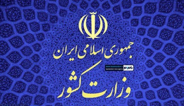 درخواست تجمع نزدیکان احمدی نژاد به وزارت کشور ارسال نشده است