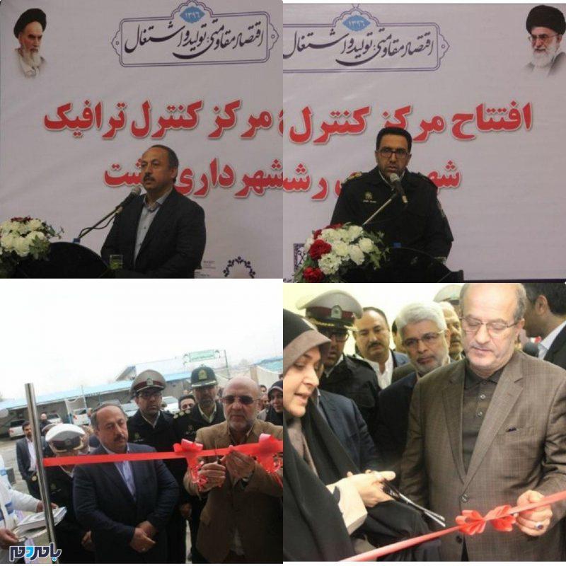 آیین افتتاح مرکز کنترل ترافیک در رشت برگزار شد