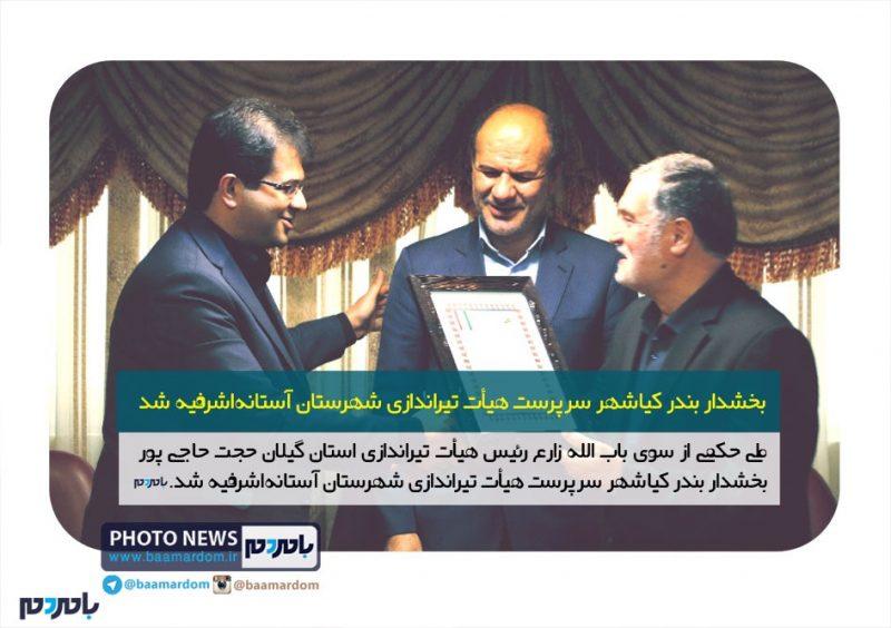 بخشدار بندر کیاشهر سرپرست هیأت تیراندازی شهرستان آستانهاشرفیه شد + تصاویر