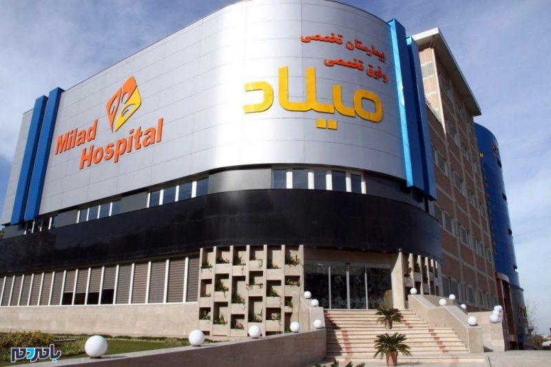 بیمارستان فوق تخصصی میلاد لاهیجان آغاز بکار کرد | مراسم افتتاحیه بزودی و با حضور مقامات کشوری برگزار می شود