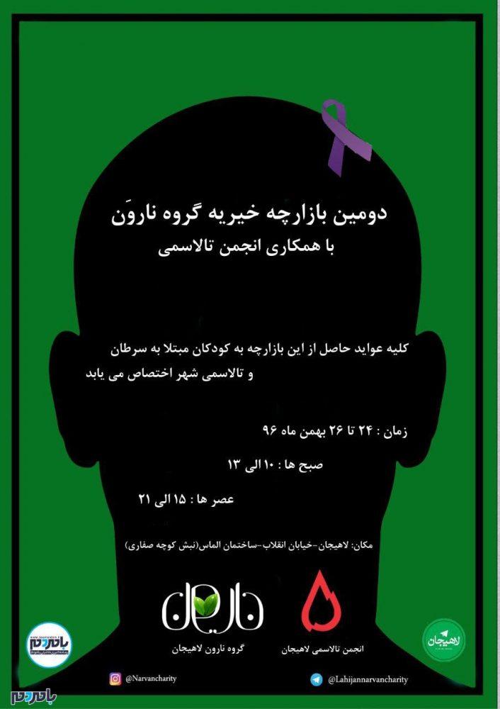 دومین بازارچه خیریه گروه ناروَن در شهرستان لاهیجان برگزار میشود + جزئیات