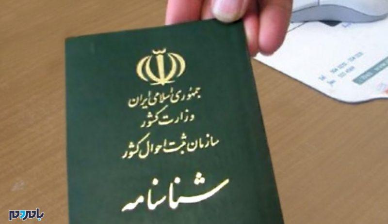 ازدواج با شناسنامه دختران مرده ایرانی