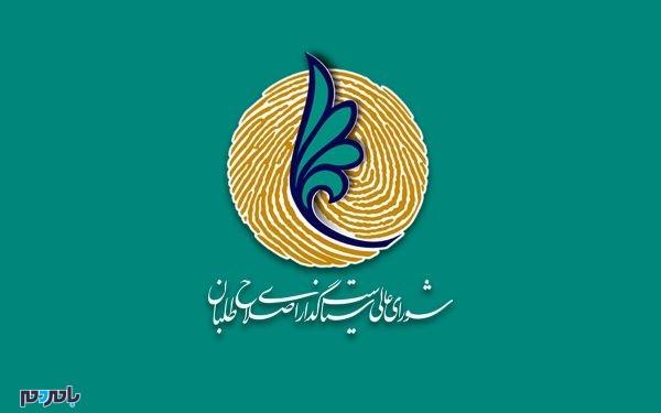 شورایعالیاصلاحطلبان 600x375 - اعضای منتخب شورای عالی سیاستگذاری اصلاح طلبان استان گیلان معرفی شدند