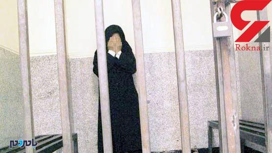 نوعروس خائن در زندان اعدام شد + عکس