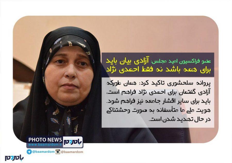 اگر روحانی نبود الان وضعیت کشور مانند دانشگاه آزاد بود | آزادی بیان باید برای همه باشد نه فقط احمدی نژاد