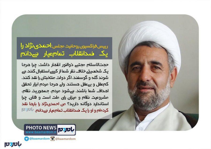 احمدینژاد را یک ضدانقلاب تمامعیار میدانم | باید پیش از شورای نگهبان، یک کمیته روانشناسی کاندیداها را بررسی کند
