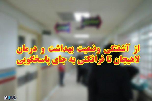 از آشفتگی وضعیت بهداشت و درمان لاهیجان تا فرافکنی به جای پاسخگویی