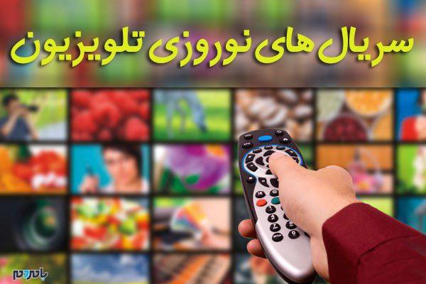 برنامههای نوروز ۹۷ تلویزیون اعلام شد