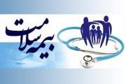 بیمه سلامت گیلان در تعطیلات نوروز آماده ارائه خدمات است