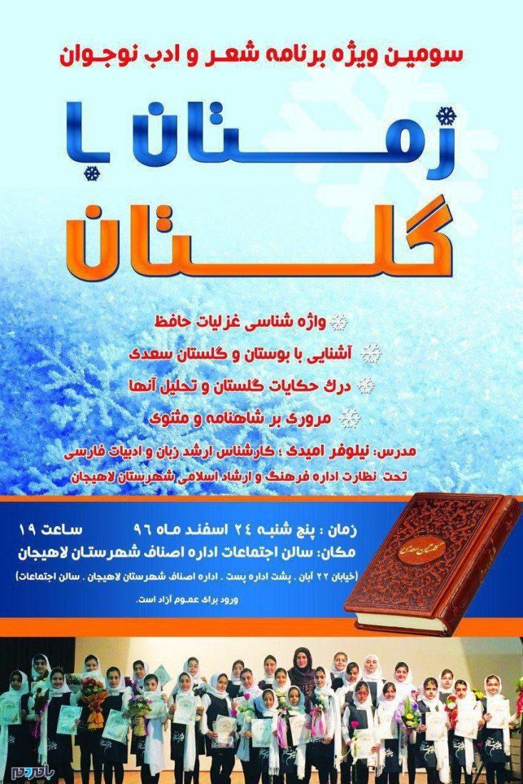 اختتامیه سومین ویژهبرنامه شعر و ادب نوجوان در لاهیجان برگزار میشود