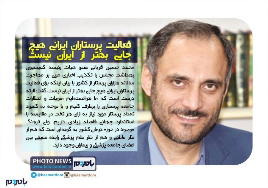 فعالیت پرستاران ایرانی هیچ جایی بهتر از ایران نیست | مجلس به دنبال رفع دغدغههای جامعه پرستاری