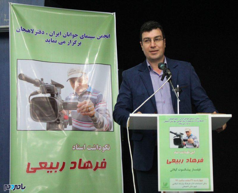 برگزاری مراسم نکوداشت فرهاد ربیعی فیلمساز پیشکسوت گیلانی در لاهیجان + گزارش تصویری