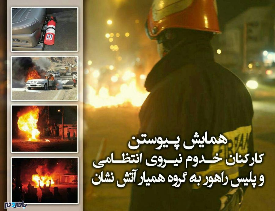 پلیس آمادگی لازم برای کمک و همیاری به آتشنشانان را دارد