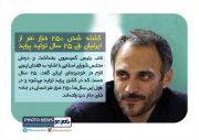 کشته شدن ۲۵۰ هزار نفر از ایرانیان طی ۲۵ سال تولید پراید