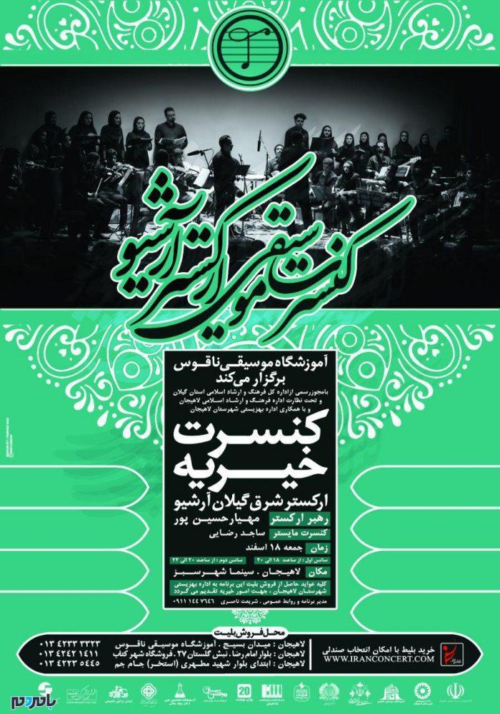 کنسرت موسیقی خیریه ارکستر شرق گیلان در لاهیجان برگزار میشود