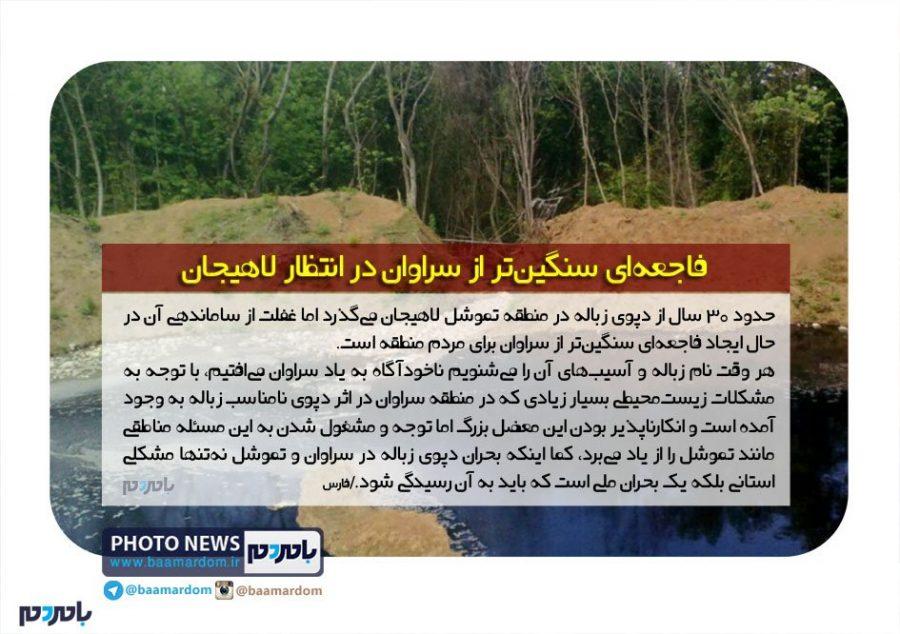 فاجعهای سنگینتر از سراوان در انتظار لاهیجان | اقدام منفعلانه مسئولان لاهیجان و گیلان پس از ۳۰ سال تموشل را محل دفن زباله + تصاویر