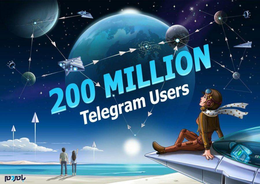 لشگر تلگرام ۲۰۰ میلیونی شد