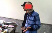این پدر و پسر در تهران آدمخواری کردند   نوه شیشهای گوشت مادربزرگش را کباب کرد و خورد! + عکس