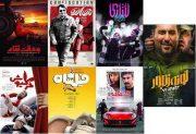 آخرین آمار فروش اکران نوروزی سینماها به روایت پخشکنندگان