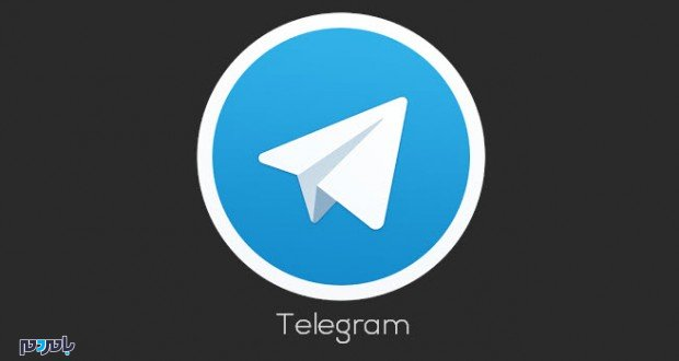 تلگرام با یک ویژگی جالب آپدیت شد
